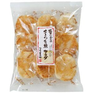 【1箱12袋まとめ買いでちょっとお得に】【袋詰】あとひき煎餅(サラダ)12袋