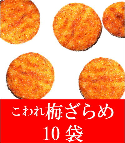 北海道・沖縄・離島以外【送料無料】★25%OFF★こわれ梅ざらめ煎餅 せんべい 10袋