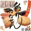北海道・沖縄・離島以外【送料無料】【煎餅】彩りななせん8袋入