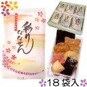 北海道・沖縄・離島以外【送料無料】【煎餅】彩りななせん18袋入