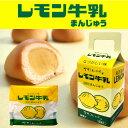 【レモン牛乳まんじゅう6個入】