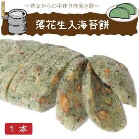 国産もち米100%★落花生入のり餅(かまぼこ型)1本★豆餅/のり餅/お餅