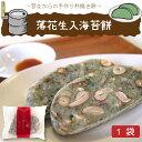 昔ながらの無添加にこだわった落花生入のり餅(かまぼこ型)豆餅/お餅【RCP】
