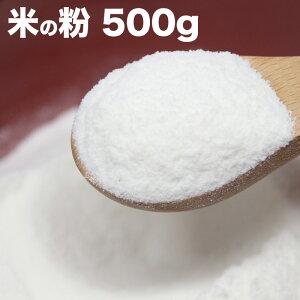 【送料無料 国産】米の粉 500g もちもち食感【米粉】