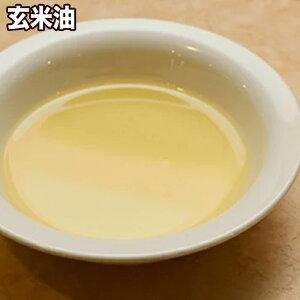 玄米油 国産 胚芽の恵みを受けた玄米油