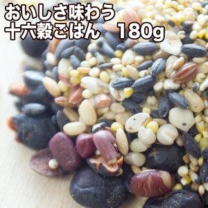 おいしさ味わう十六穀ごはん 180g(30g×6袋)バランスごはん・大麦、発芽玄米、黒米、赤米、もちぎび、ひえ、キヌア、はと麦など16種類の穀物。