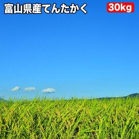 【送料無料 精米無料 真空パック無料】富山県産 てんたかく 玄米 30kg精米【選べる搗き方 白米・ハイガ米・玄米・8分つき等】完全真空包装米 長期保存・カビ、害虫などの繁殖防止に♪