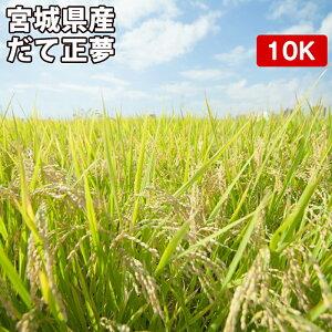 宮城県産 だて正夢 10kgお米【選べる搗き方 白米・ハイガ米・玄米・8分つきなど】真空包装米(真空包装代 無料)長期保存・鮮度維持・カビ、害虫などの繁殖 防止に♪ 贈り物にも。