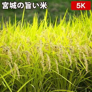 宮城県産 宮城の旨い米 玄米 5kgお米 完全真空包装米(真空包装代 無料)長期保存・鮮度維持・カビ、害虫などの繁殖 防止に♪ 美味しいご飯。贈り物にも。