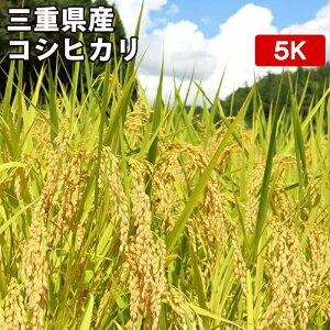 三重県産 コシヒカリ 5kgお米【選べる搗き方 白米・ハイガ米・玄米・8分つきなど】完全真空包装米(真空包装代 無料)長期保存・鮮度維持・カビ、害虫などの繁殖 防止に♪