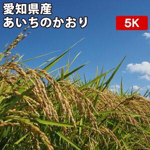 愛知県産 あいちのかおり 5kgお米【選べる搗き方 白米・ハイガ米・玄米・8分つきなど】完全真空包装米(真空包装代 無料)長期保存・鮮度維持・カビ、害虫などの繁殖 防止に♪ 美味しいご