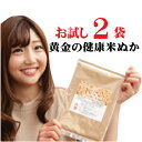 食べる米ぬか 飲める米糠 お試し(1週間分100g×2袋) 無農薬 米ぬか 焙煎 微細粉砕加工済飲める米糠 1週間食べきりサ…