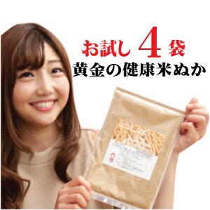 食べる米ぬか お試し(1週間分100g×4袋) 飲める米糠 無農薬 米ぬか 焙煎 微細粉砕加工済1週間食べきり 黄金の健康米ぬか食用 ぬか 便秘解消 便秘 玄米パウダー ダイエット 健康 サプリ 効