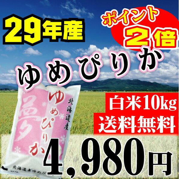 29年産 北海道産 ゆめぴりか 1等米 特A 【送料無料】白米10kg(5kg×2個)【あす楽】【お中元】【お歳暮】ポイント2倍