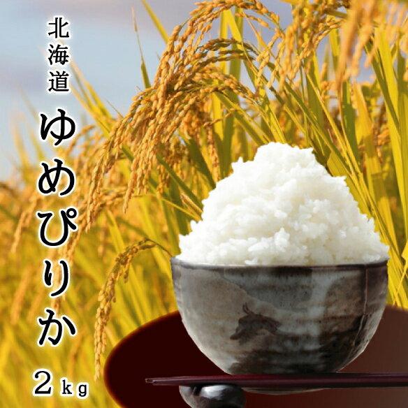 30年産 北海道産 ゆめぴりか 1等米 特A 【送料無料】白米2kg (レターパックでお届けします) ポイント2倍