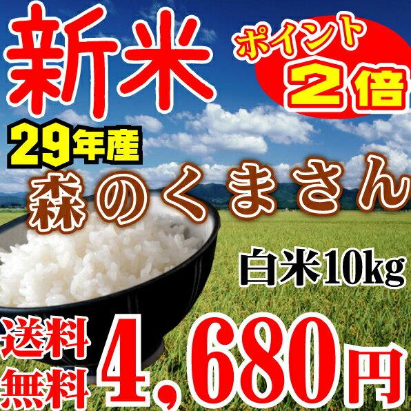 【新米】熊本県産 森のくまさん 10kg ( 5kg x 2個 )【送料無料】特A受賞 29年産【あす楽】森のくまさん【お中元】【お歳暮】森のくまさん02P05Nov16