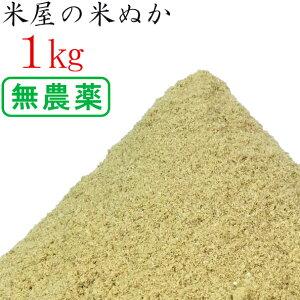 米ぬか 米糠 1kg 無農薬 ( 有機栽培 ) のお米を精米 ぬか床 食べる 健康 糠床 ぬか漬け スキンケア 釣り餌 家庭菜園 肥料 園芸 入浴剤 洗顔 タケノコ(竹の子)の灰汁抜き 送料無料 生ぬか