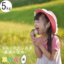 無農薬 米 令和2年産 富山県産 コシヒカリ 5kg 特別栽培米 送料無料 安心 安全 菜の花米【お歳暮】【お中元】有機肥料 栽培期間中農薬不使用 玄米 〜 白米 分つき精米 ママ割 お米