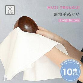 白手ぬぐい 10枚セット ほつれ防止加工あり 日本製 手拭い 晒 白無地 日本製 文生地 ふきん 手拭い TE-7030M-08