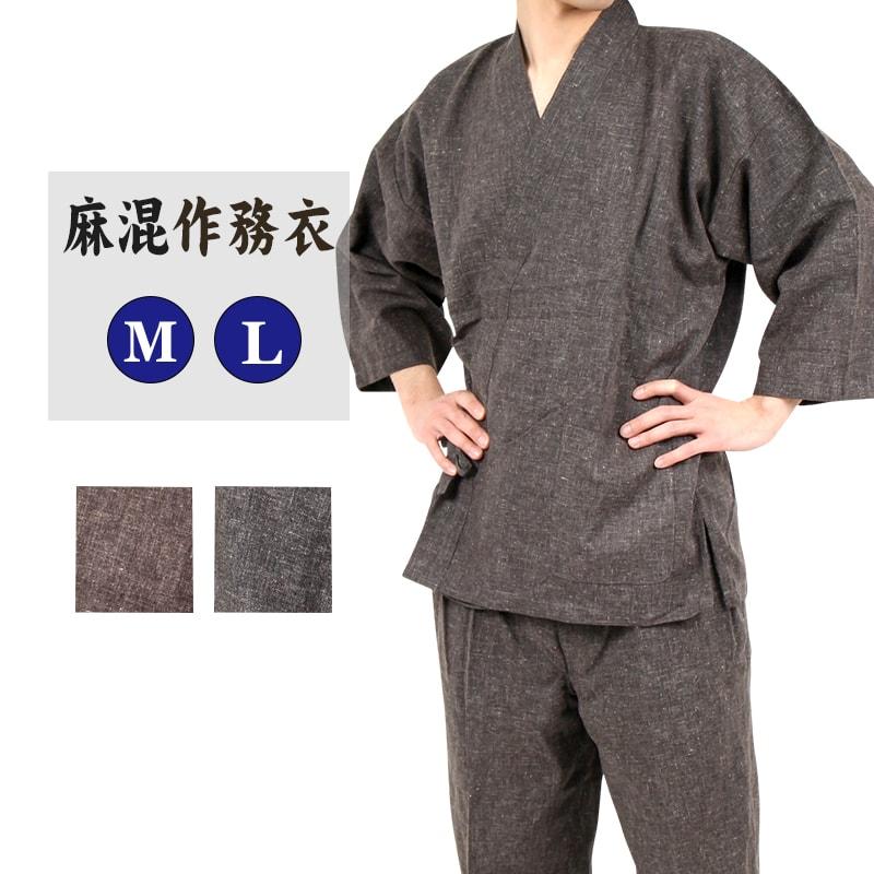 作務衣 麻混 M L ブラウン 茶 グレー 灰作業着 通年 紳士 男性 メンズ 部屋着 657-0741