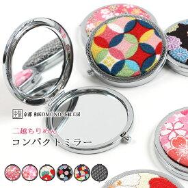 コンパクトミラー 拡大鏡 2倍 和柄 二越 ちりめん 日本製 和小物 和KOMONO 鏡 二面 小物入れ 京都 小紋工房 雑貨 和雑貨 UNI-1307【メール便6点まで】