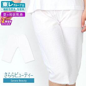 さららビューティー パンツ 肌着 夏 快適 東レ 機能性原糸 レース 快適 かわいい 伸縮 W3544【メール便2点まで】