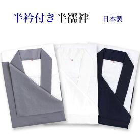 半襦袢 男性用 半衿付半襦袢 和装下着 肌着 着物 和装 着付け 晒 さらし 紳士 メンズ W520【メール便1点まで】