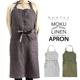 エプロン MOKU Light Towel LINEN APRON モク リネン 今治製 コンテックス kontex ギャルソン 日本製 綿 麻 ギフト 国産 無地 シンプル 結婚祝い MOKU-LINEN-APRON