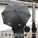 送料無料 日本 サムライ 刀 傘 ショルダーカバー付き 8本骨 濡れると戦国武将の家紋柄が浮き出る不思議な傘 ウォータ…