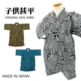 子供甚平 日本製 コケコッコー エスニック調 90 100 オリジナル キッズ 夏 男の子 半袖 KOJ-010