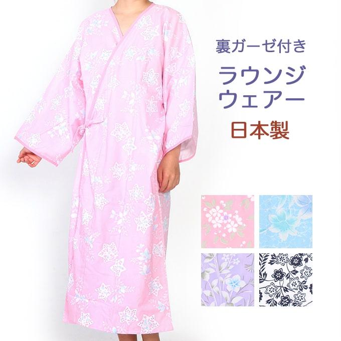 ラウンジ ウェアー 夏 冬 介護 パジャマ 浴衣 寝巻き 日本製 天然繊維 婦人 女性 内合わせ フリーサイズ 綿100% 入院 病院 患者 福祉 SO2460R