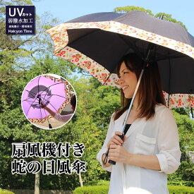 送料無料 扇風機 傘 日傘 完全遮光 蛇の目 UVカット 弱撥水加工 8本骨 隠し柄 桜柄 防水 紫外線防止効果 雨天 梅雨 かさ TR-UMB-06A