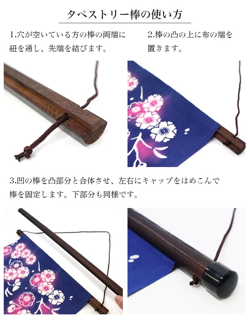 【送料無料】 タペストリー 棒 手ぬぐい用 木製 柿しぶ 掛け軸 てぬぐい 鑑賞 飾り インテリア 壁掛け 和室 TTS-001
