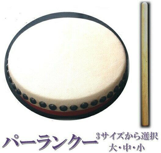 パーランクー 水牛皮製 バチ付き 小・中・大の3種類から選択 沖縄 エイサー 太鼓 最安値に挑戦中