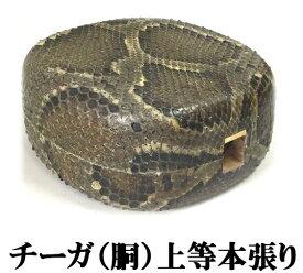 三線 チーガ 胴 上等本張り 本蛇皮一枚張り 蛇皮の2〜4番皮(大型の蛇皮の場合は3〜5番皮)を表に張ります。張りの強さも選択可能。