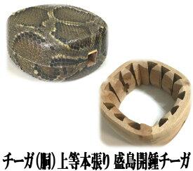 三線 チーガ 胴 上等本張り 本蛇皮一枚張り 盛島開鍾チーガ使用 蛇皮の2〜4番皮(大型の蛇皮の場合は3〜5番皮)を表に張ります。張りの強さも選択可能。