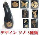 三線 ツメ 撥 水牛のツノ製 レーザー焼き付け デザインは8種類 サイズは3種類から選択OK 龍 桜 御紋 鳳凰 蝶 ハイビス…