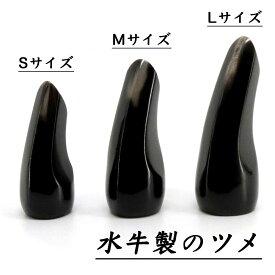 ツメ 撥 バチ S(約6センチ) or M(約7センチ) or L(約8センチ) サイズ選択 牛の角製 黒 三線 ツメの指穴加工方法の動画付き!