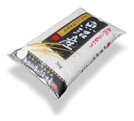 令和2年産『無洗米』究極の米『魚沼産コシヒカリ』5kg【あす楽対応】