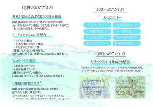 「あぶくまの化粧水」150ml