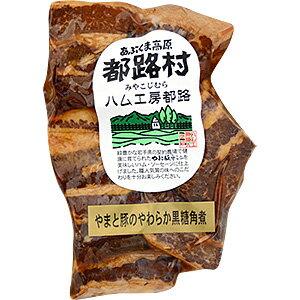 やまと豚の柔らか黒糖角煮 150g
