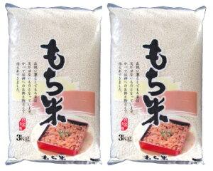 令和2年産国内産特選もち米6Kg(3kg×2袋)【あす楽対応】
