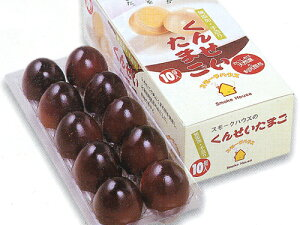 スモークハウスの燻製卵・くんたま(たまご)10個パック 「ふくしまプライド」