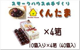 スモークハウスの燻製卵・くんたま(たまご)10個パック×4箱セット