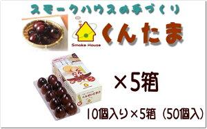スモークハウスの燻製卵・くんたま(たまご)10個パック×5箱セット