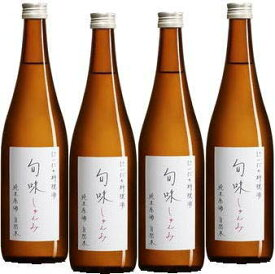 『旬味(しゅんみ)』 純米原酒〜金寳自然酒の料理酒 720ml×4本セット