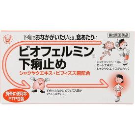 【第2類医薬品】 大正製薬 ビオフェルミン下痢止め 30錠 ※お取り寄せ品