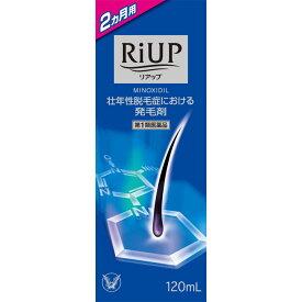 【第1類医薬品】 大正製薬 リアップ 120mL(2ヵ月用) /壮年性脱毛症/発毛剤