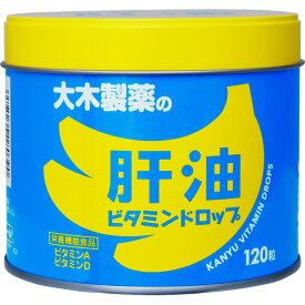 大木製薬の肝油ビタミンドロップ 120g (120粒) ※お取り寄せ品