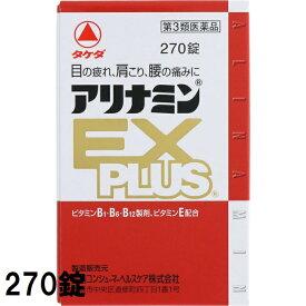 【第3類医薬品】 アリナミンEXプラス 270錠